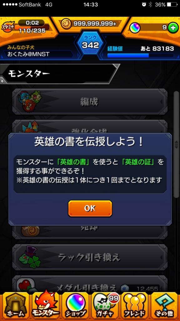 f:id:okutami-macponta-0523k:20170319191130j:plain