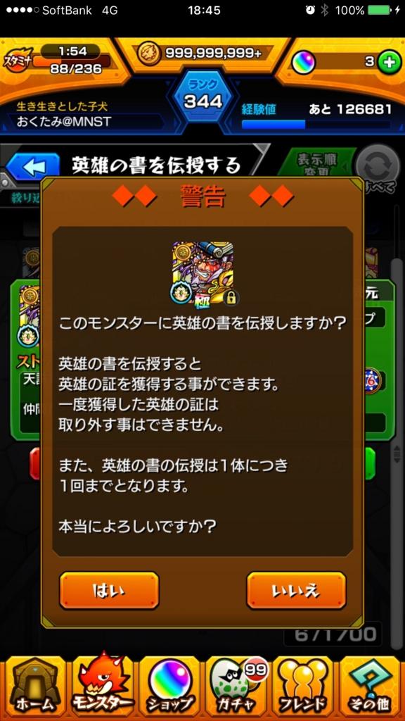 f:id:okutami-macponta-0523k:20170319191852j:plain