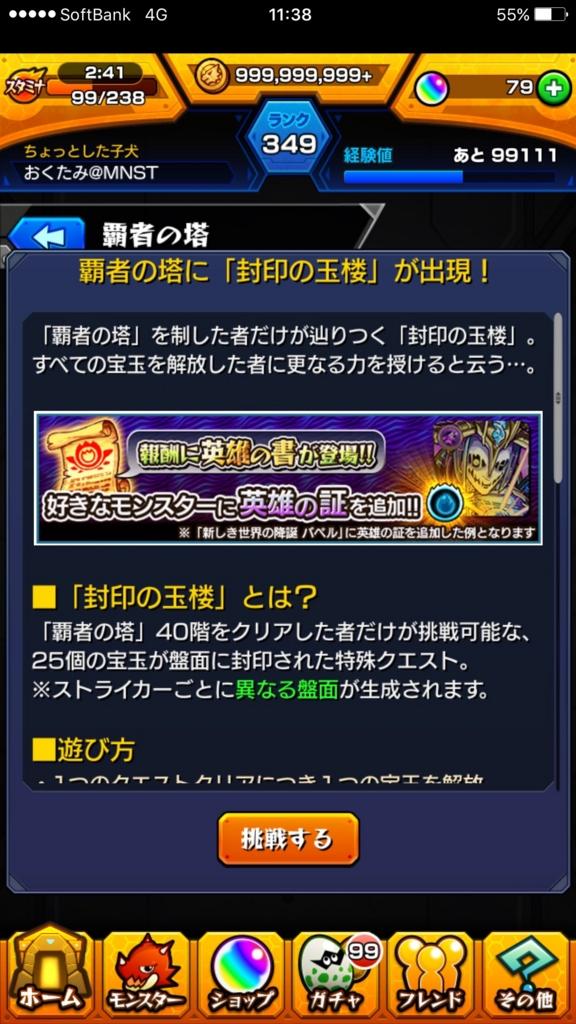 f:id:okutami-macponta-0523k:20170409140300j:plain