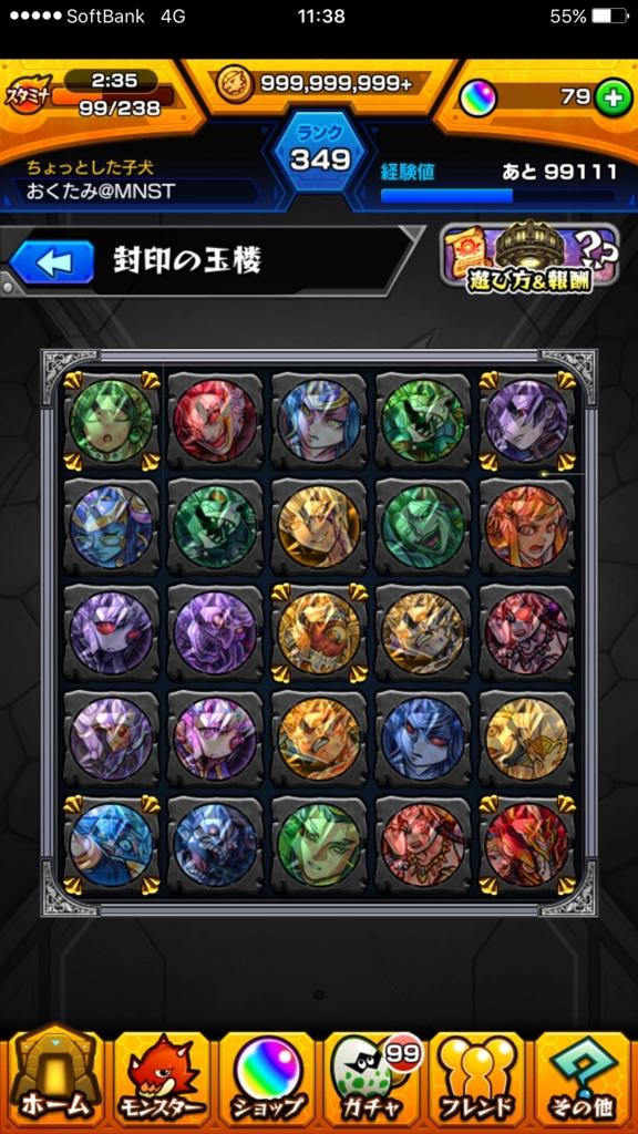 f:id:okutami-macponta-0523k:20170409140334j:plain