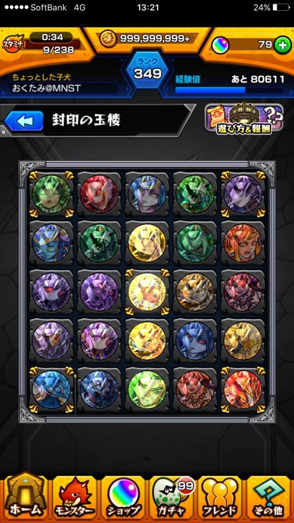 f:id:okutami-macponta-0523k:20170409140722j:plain