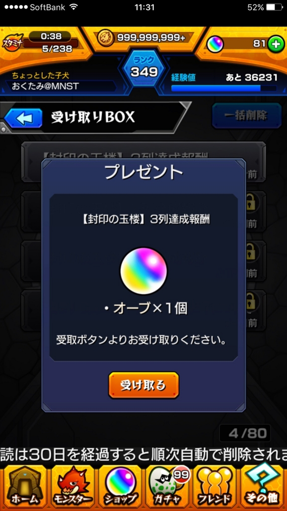f:id:okutami-macponta-0523k:20170410120325j:plain