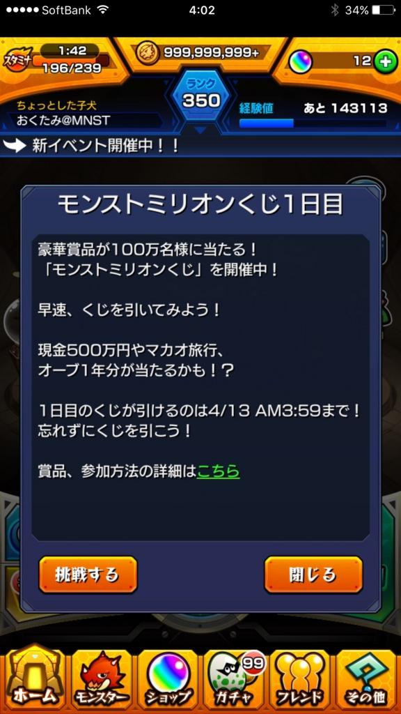 f:id:okutami-macponta-0523k:20170412094150j:plain