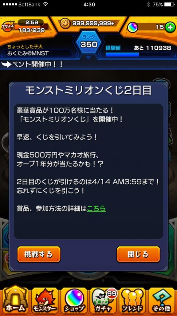 f:id:okutami-macponta-0523k:20170413062812j:plain
