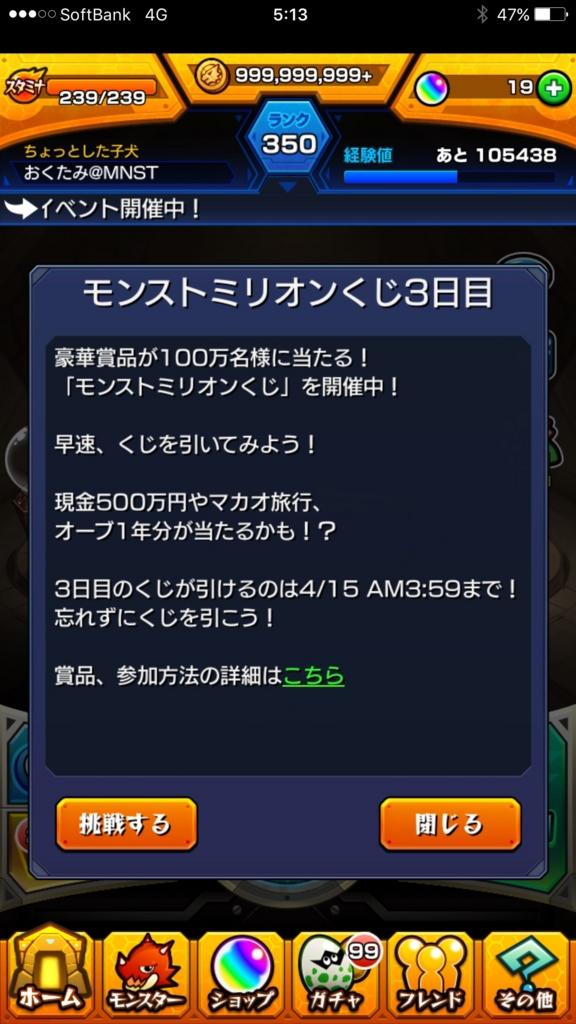 f:id:okutami-macponta-0523k:20170414094647j:plain