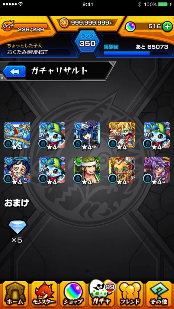 f:id:okutami-macponta-0523k:20170415125225j:plain