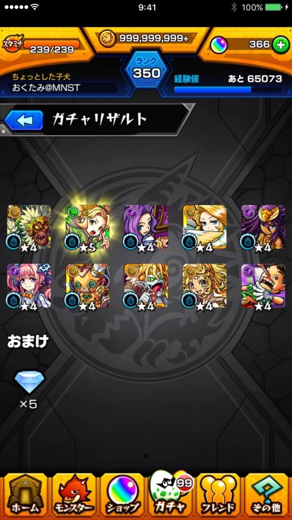 f:id:okutami-macponta-0523k:20170415125520j:plain