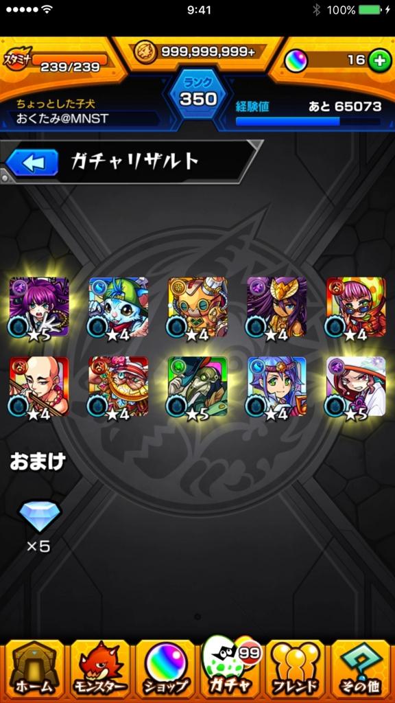 f:id:okutami-macponta-0523k:20170415130719j:plain