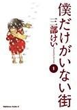 僕だけがいない街(1)(角川コミックス・エース)