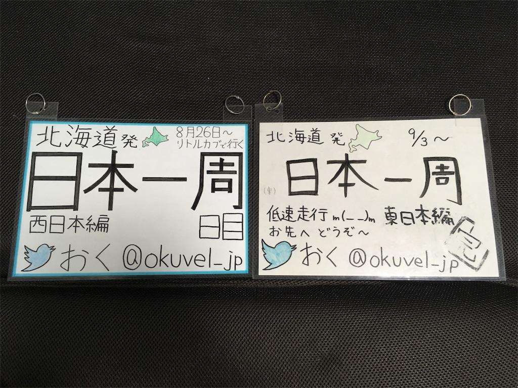 f:id:okuvel_jp:20180824041156j:image