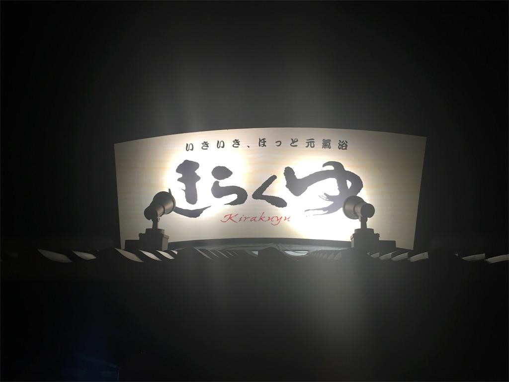 f:id:okuvel_jp:20180926073854j:image