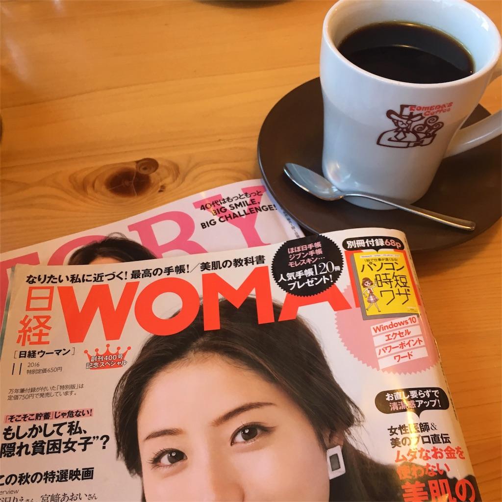 f:id:okuzawas:20161218235355j:image