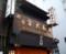 日本橋室町の鰹節屋さん