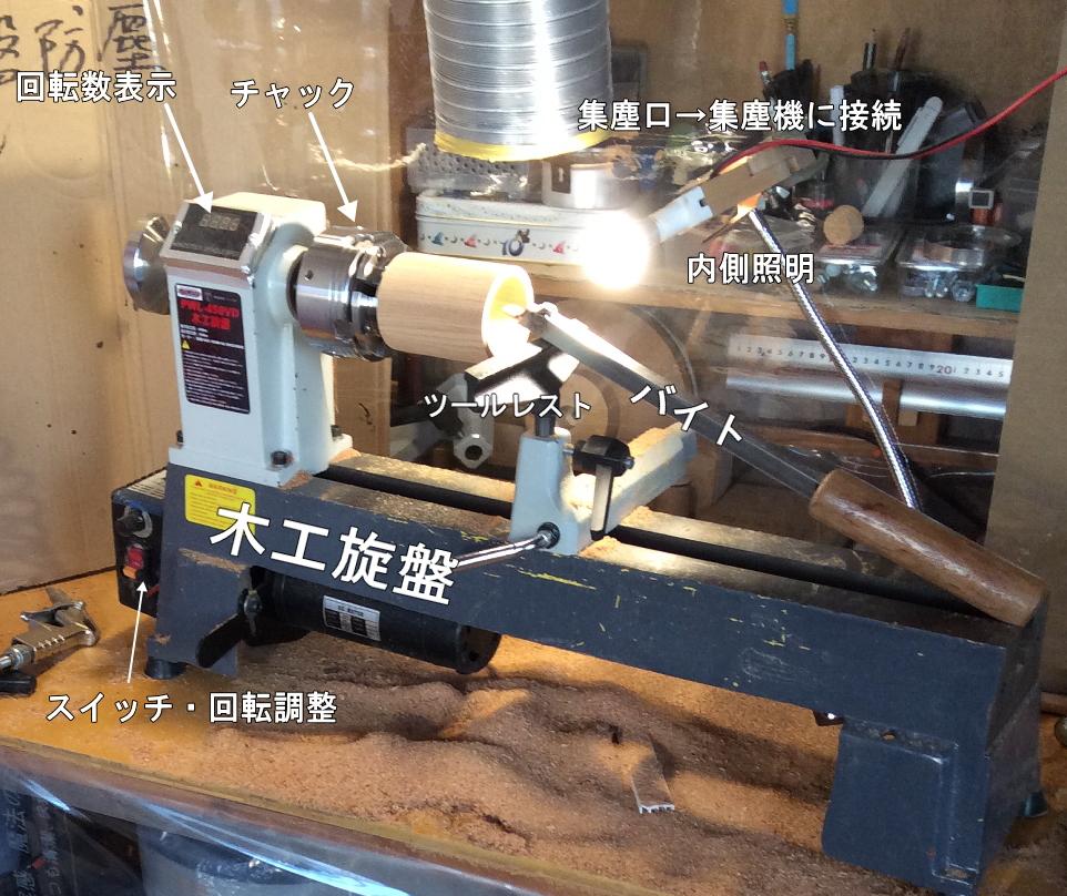 旋盤 自作 木工