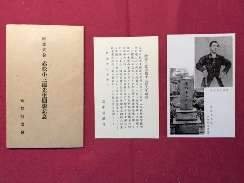 贈従五位 赤松小三郎先生顕彰記念」 - 幕末 本と写真