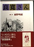 良寛さん (現代教養文庫)