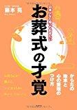 日本人なら知っておきたい お葬式の才覚(新人物往来社2011年刊行)