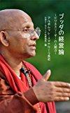 ブッダの経営論: ビジネスリーダーの人間力 (初期仏教の本)