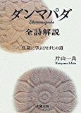 『ダンマパダ』全詩解説―仏祖に学ぶひとすじの道