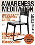 自分を変える気づきの瞑想法【第3版】: ブッダが教える実践ヴィパッサナー瞑想