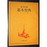 南方仏教基本聖典