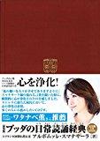 [新装版]ブッダの日常読誦経典[完全版 CD BOOK]