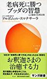 老病死に勝つブッダの智慧 (サンガ新書): 心と健康の因果法則