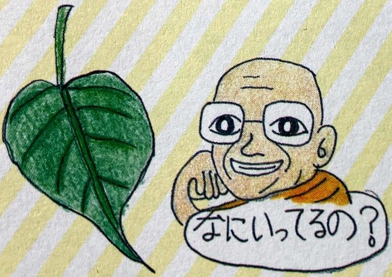 f:id:oldmanbuddhist:20210508073335j:plain