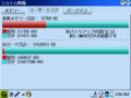 SL-C700 で 32GB SDHC 認識「システム情報」スクリーンショット