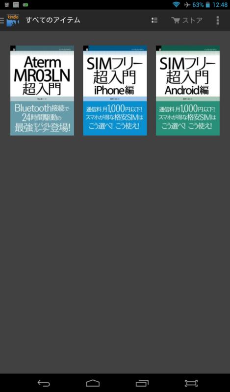 インプレス「SIMフリー超入門」ほか3冊をKindle向けに無料配信