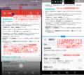 Android 7.0 先行アップデート マルチウィンドウ機能の説明