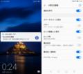 Huawei P9 lite ロック画面への通知表示について