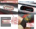 Huawei P9 lite のmicroUSB端子が焼損(5ch投稿より)