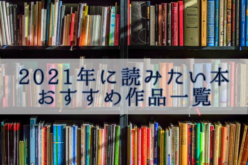 【本】2021年に読みたい本
