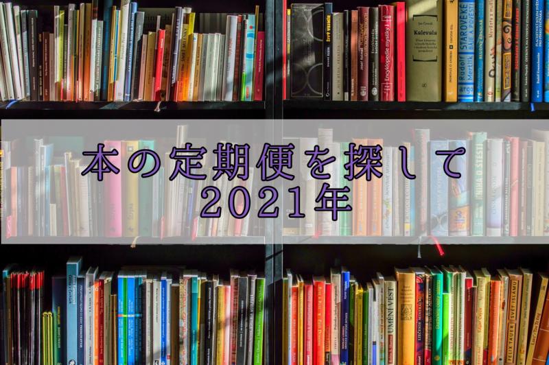 【本】大人向けの本の定期便を探して