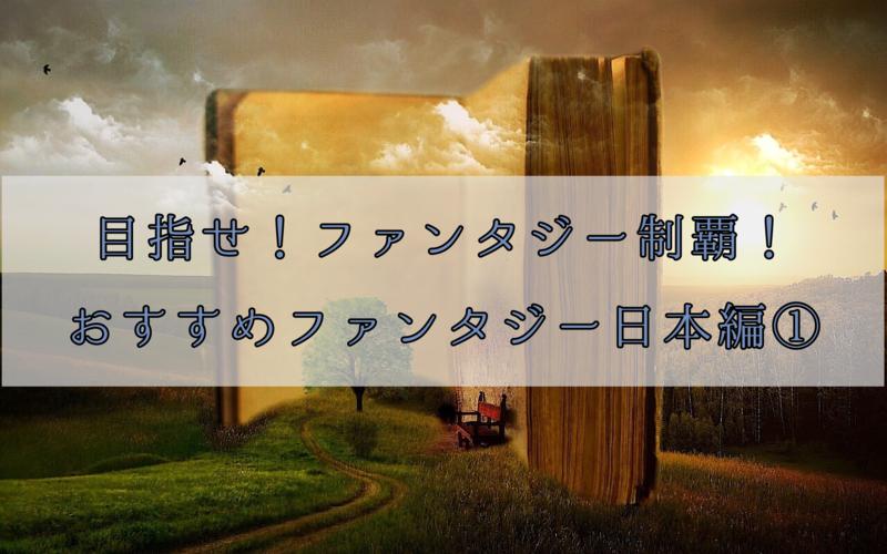 【本】目指せ!ファンタジー制覇!おすすめファンタジー日本編
