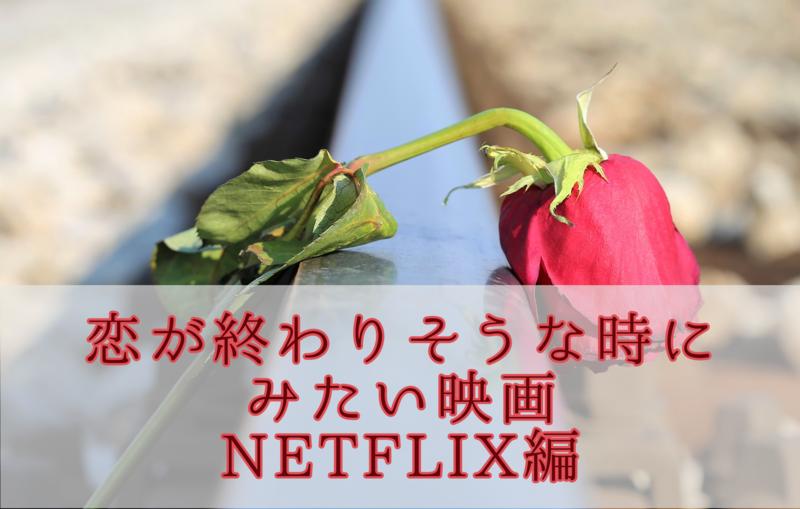 【Netflix】恋が終わりそうなときに観る映画4選
