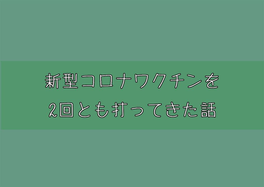 f:id:oljikotoushi:20210713221527p:image