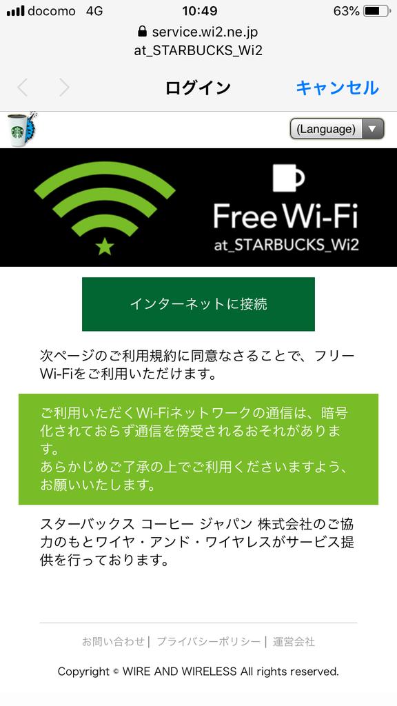 無料Wi-Fi接続画面