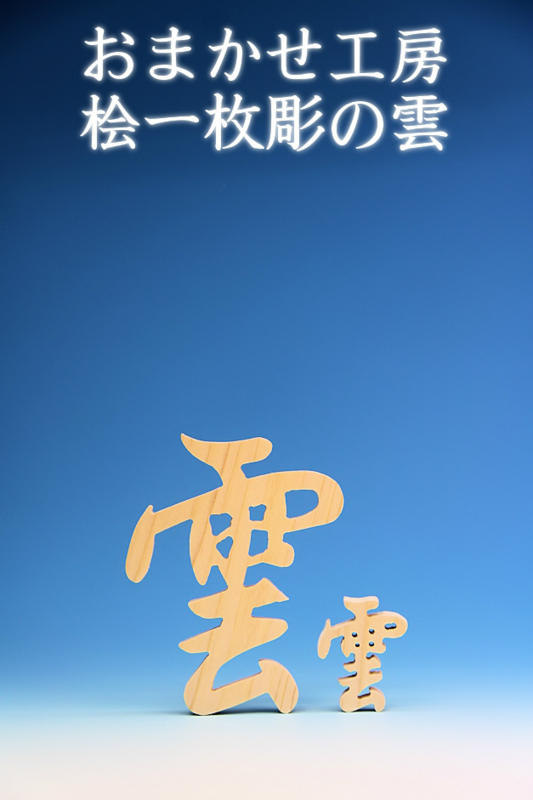 f:id:omakase_factory:20141104160842j:plain