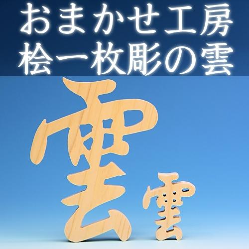 f:id:omakase_factory:20141121094109j:plain