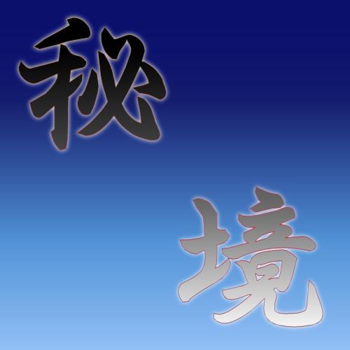 f:id:omakase_factory:20141207200025j:plain