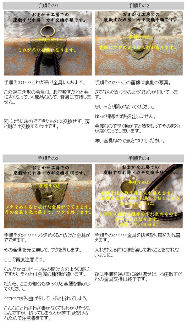 f:id:omakase_factory:20160714080102j:plain