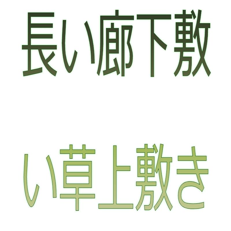 f:id:omakase_factory:20170210081832j:plain