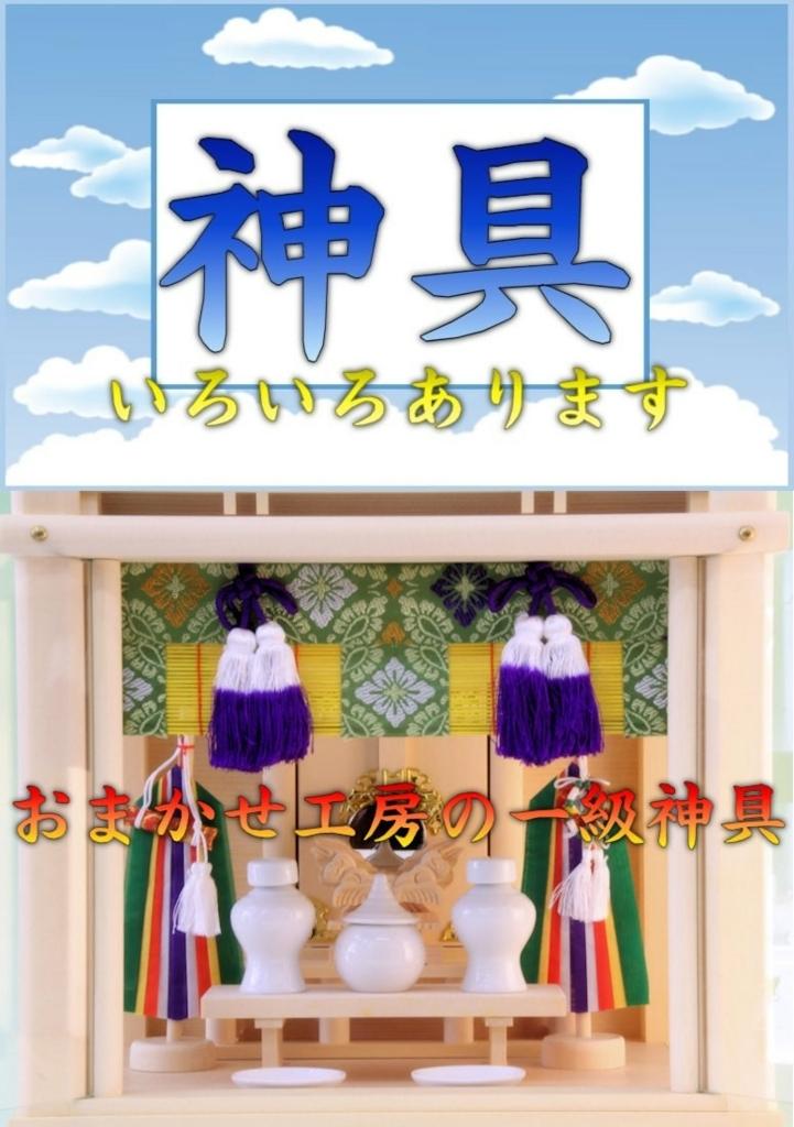f:id:omakase_factory:20180314071136j:plain