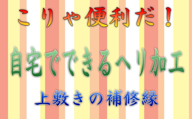 f:id:omakase_factory:20181215053418j:plain