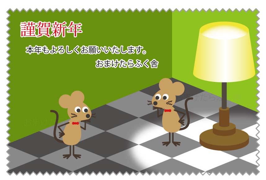 ネズミで錯視