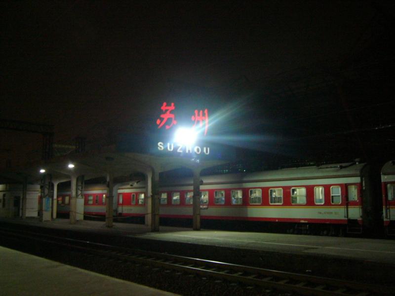 蘇州の画像