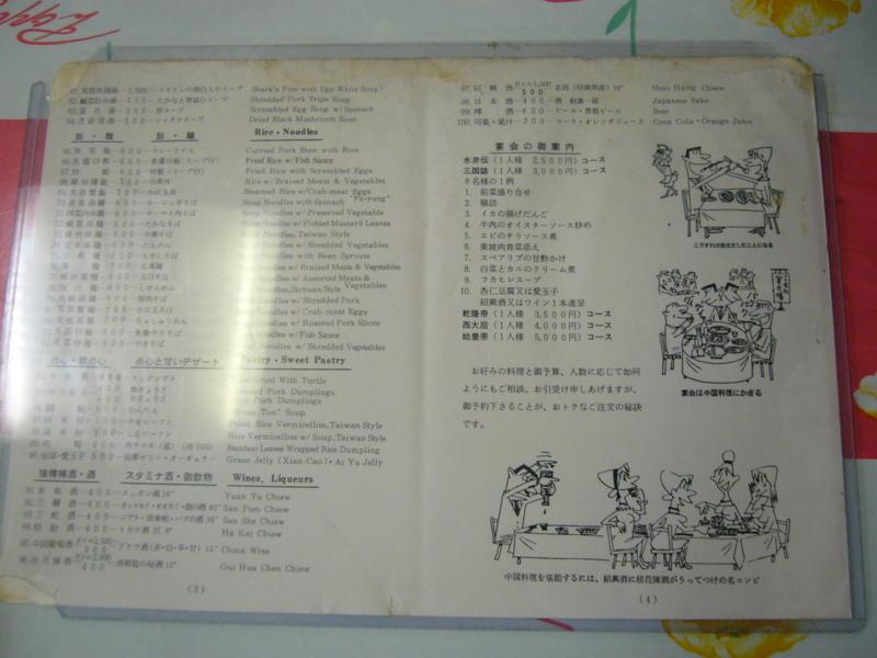 楊州飯店2の画像