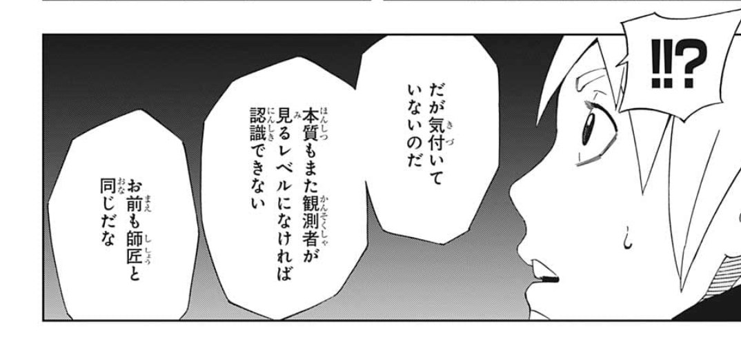 【サムライ8】「侘び寂び」でサムライ8が一気に面白くなった。【注意!36話ネタバレあり】の画像